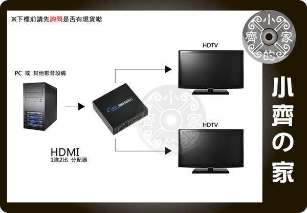 小齊的家 全新 HDMI 分配器 Splitter 鍍金端子 1進2出 支援HDCP Full HD 1080p