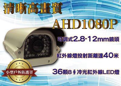 AHD1080P戶外型36燈紅外線彩色攝影機2.8~12mm鏡頭 紅外線LED40米 SONY 監視器監控器材