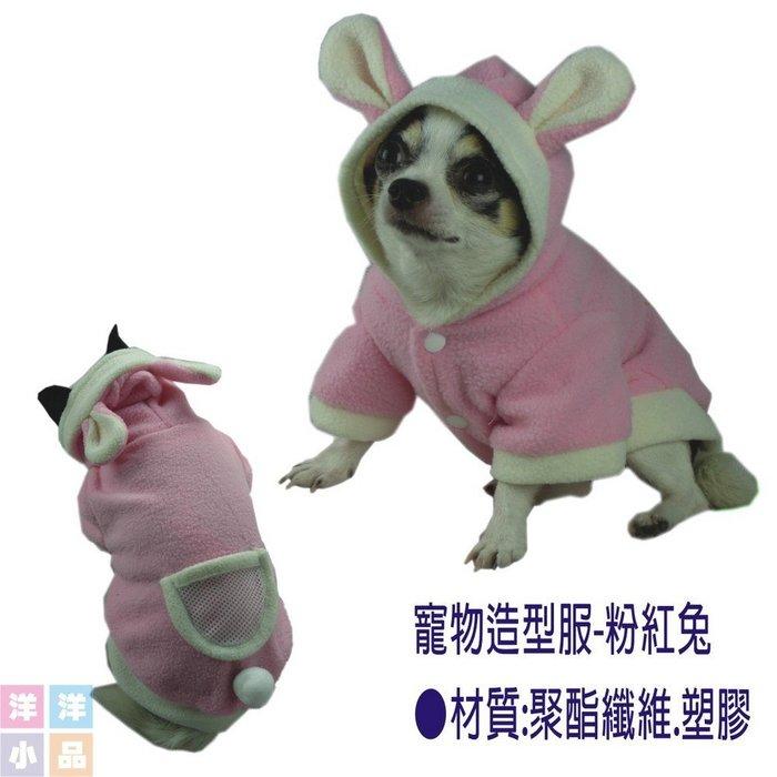 【洋洋小品】【可愛寵物變裝秀-粉紅兔】萬聖節化妝表演舞會派對造型角色扮演服裝道具