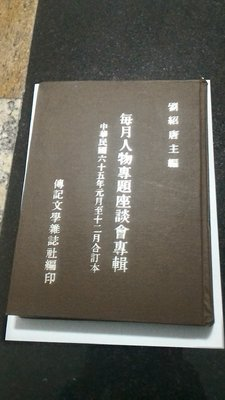 傳記文學合訂本65.1~65.12.劉紹唐====================(絕版書要買要快)