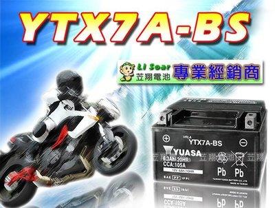 ☼ 台中苙翔電池 ►臺灣湯淺 機車電瓶 (YTX7A-BS) GTX7A-BS KTX7A-BS 7號電池 7號機車電池 台中市
