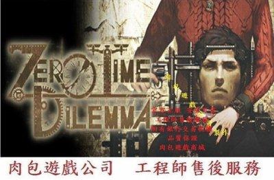 PC版 官方正版 STEAM 肉包遊戲 極限逃脫 時刻困境 Zero Escape: Zero Time Dilemma