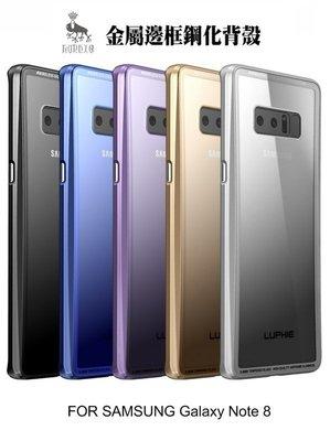 *phone寶*LUPHIE SAMSUNG Note 8 金屬邊框鋼化背殼 9H鋼化玻璃 背板 耐磨 防刮 保護殼