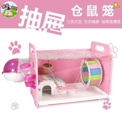 【興達生活】倉鼠籠子帶抽屜托盤式透明單層亞克力別墅城堡