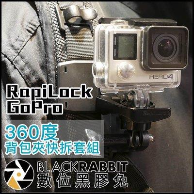 數位黑膠兔【 RapiLock GoPro 360度 背包夾快拆套組 】 osmo action 背包底座 背包快拆支架