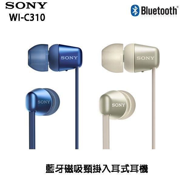 Sony WI-C310 (贈收納袋) 藍牙5.0 磁吸頸掛入耳式耳機 公司貨 一年保固