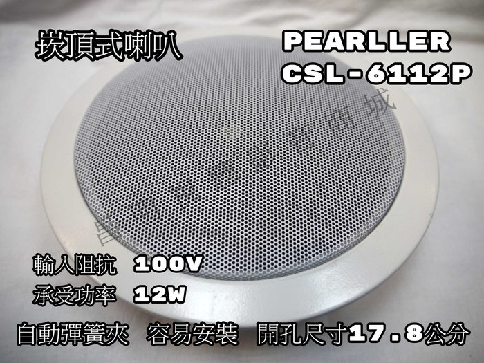 【昌明視聽】Pearller CSL 6吋天花板崁頂喇叭 彈簧夾安裝容易 輸入110V含變壓器