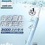 【特販中心】 飛利浦 Sonicare 最新款 音波震動 電動牙刷 HX6803