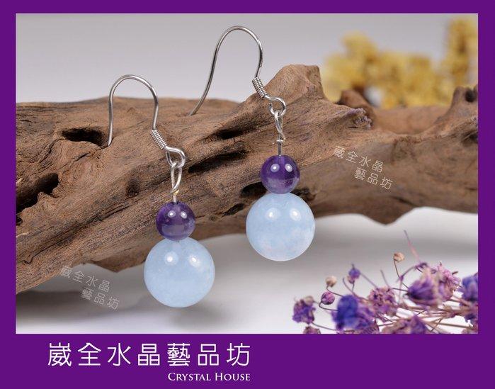 【崴全水晶】頂級 優雅 海水藍寶+紫水晶 水晶 耳環  飾品