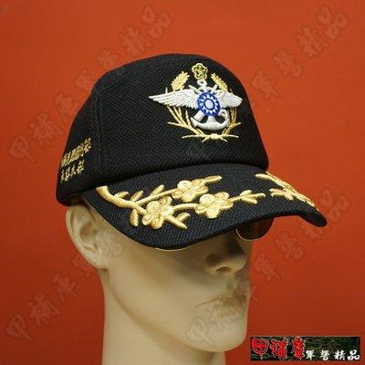 《甲補庫》__中華民國國防部參謀本部上校黑色透氣小帽___立體圖樣刺繡