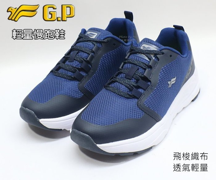 G.P 男款輕量運動慢跑鞋 (P5887M20 藍)