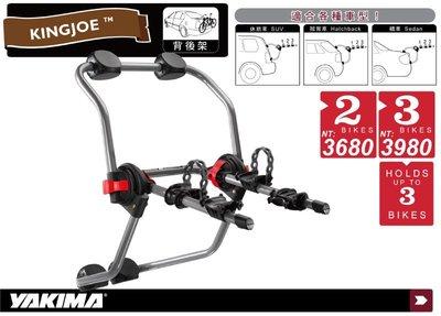   MyRack   YAKIMA 美國進口 KINGJOE 3-Bike  腳踏車攜車架/拖車架/腳踏車架 都樂THU