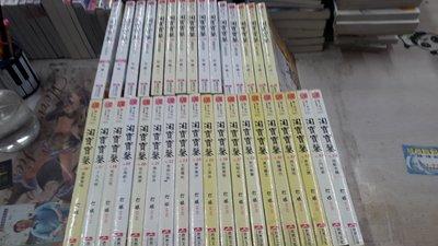 AMURO (二手小說) 淘寶寶鑒 1-34 完 打眼 欣然 下標既結