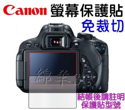 Canon 液晶螢幕保護貼 77D EOS M2 M3 M50 M6 M10 M100 SX70HS 保護膜 嘉義縣