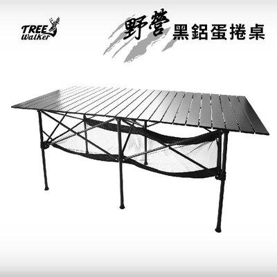 【Treewalker露遊】野營黑鋁蛋捲桌(附置物網) 加長型140x70x70cm 露營桌 野營桌 鋁捲桌 折疊桌