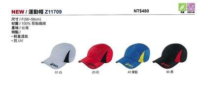【n0900台灣最便宜】2017 ASICS 團體 運動帽 Z11709 數量多可議價 歡迎詢問 (多色選一)