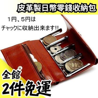日本製 Men's company 皮革日幣分類零錢包 男性皮夾 旅遊收納包 遊日必備【水貨碼頭】