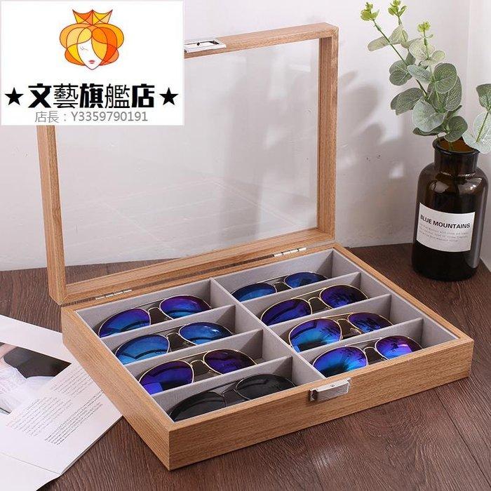 預售款-WYQJD-新花梨木8格眼鏡收納盒太陽鏡展示盒墨鏡收藏盒眼鏡柜臺陳列道具*優先推薦