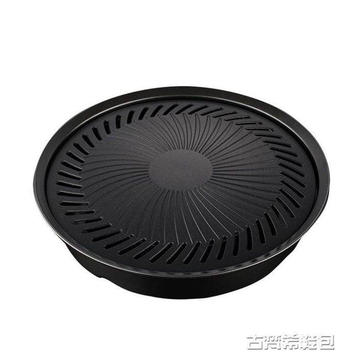 烤盤 韓式烤肉盤 野外戶外卡式爐燒烤盤 圓形便攜不粘鍋鐵板燒盤 igo