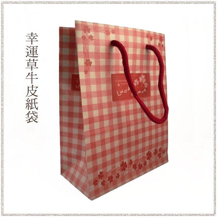 *美公主城堡*幸運草牛皮禮品紙袋 棉手把 包裝用品 牛皮袋 袋子 禮盒袋 手提袋 蛋糕袋 包裝袋
