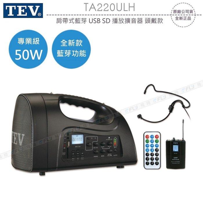 《飛翔無線3C》TEV TA220ULH 肩帶式藍芽 USB SD 播放擴音器 頭戴款│公司貨│無線喇叭 夜市叫賣