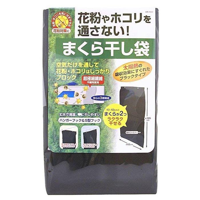 【代購】日本實用曬被單幫手 枕頭專用 適用尺寸:43 × 63 cm,玩偶等毛絨製的小物品也可以使用!