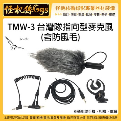 24期含稅 現貨 怪機絲 TMW 3 M 手機 相機 台灣隊指向型麥克風 含防風毛 抗風 直播 錄影 筆電 收音 指向