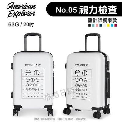 『旅遊日誌』American Explorer 美國探險家 登機箱 設計款 雙排靜音輪  63G 輕量 硬箱  20吋