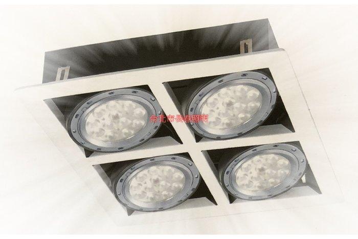 台北市長春路 方形崁燈 AR111 LED 有邊框 方型崁燈 盒燈 4燈 四燈 7晶 9W亮度 白框 黑框