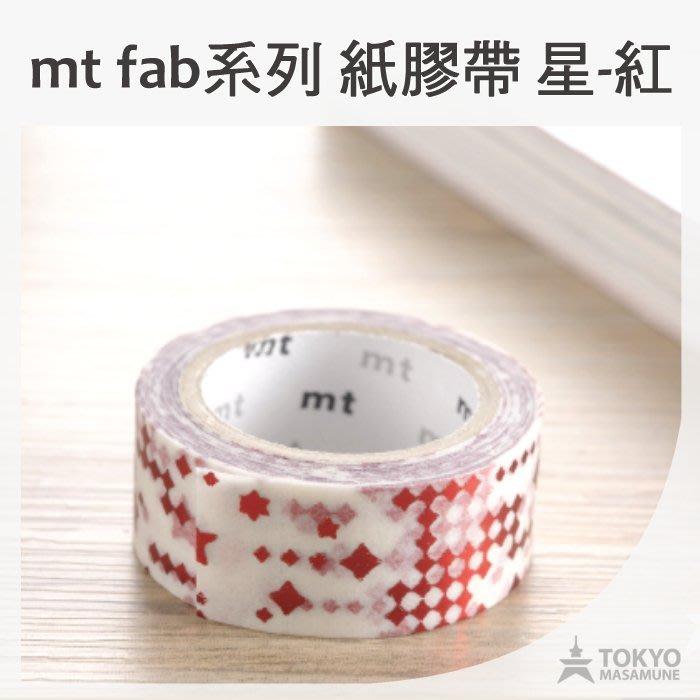 【東京正宗】日本 mt masking tape 紙膠帶 mt fab 系列 星(紅) 特價6折