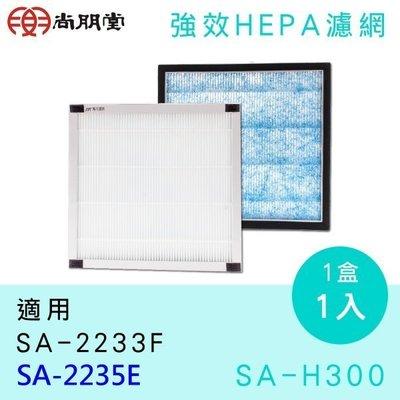 佳茵生活舖~SPT尚朋堂空氣清淨機SA-2233F/SA-2235E專用強效HEPA濾網 SA-H300
