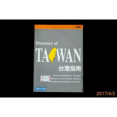 【9九 書坊】Directory of Taiwan (中英對照)│2000年台灣指南│Taiwan News