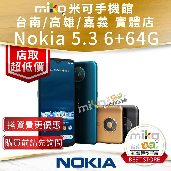 諾基亞 Nokia 5.3 6.55吋 6+64G 雙卡雙待 空機價$5690 歡迎詢問【德賢MIKO米可手機館】