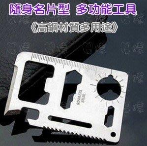 《日樣》現貨 名片型工具卡 名片工具組 名片刀 名片鋸+11項功能(附收納皮套+說明書)