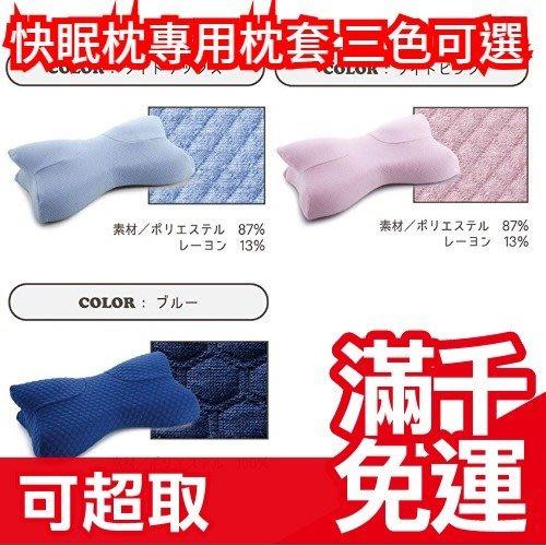 💓現貨💓【專用枕套】日本 AS快眠枕枕套 止鼾枕 樂天銷售第一 睡眠  枕頭 人體工學 ❤JP