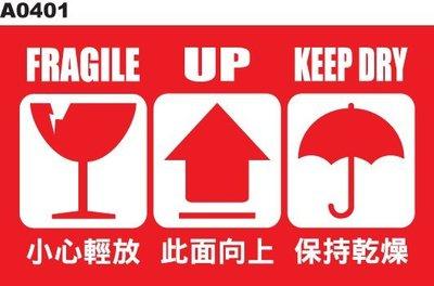 警告貼紙 A0401 警示貼紙 易碎品 小心輕放 此面向上 保持乾燥 避免潮濕 KEEP DRY [飛盟廣告 印刷]