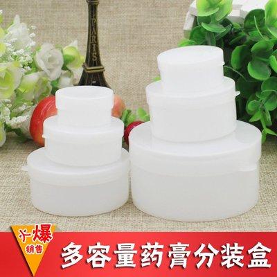 現貨~白色5克 5g藥膏盒 面霜盒 小圓盒 小圓罐 飾品盒 保養品分裝盒 保養品分裝罐 旅行收納瓶 乳霜盒面膜瓶
