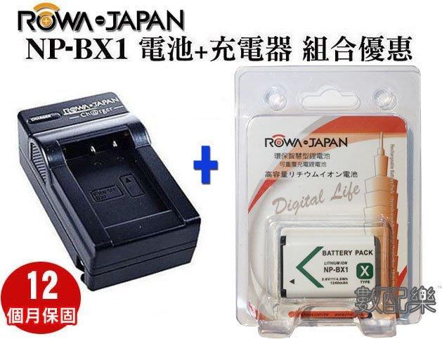 免運 數配樂 ROWA 樂華 SONY NP-BX1 充電器+電池 BX1 RX100 M2 M3 M4 WX300 HX50 V FDR-X3000R