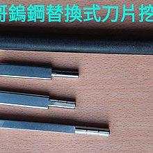 達哥機器 木工車床挖孔專用.鎢鋼圓型替換刀片式木工車刀組一套P1直柄式.P2小彎式P3大彎深孔式3支組
