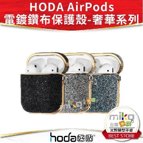 Hoda Apple AirPods 1/2代 電鍍鑽布保護殼 公司貨 保護套 無線充電【嘉義MIKO米可手機館】