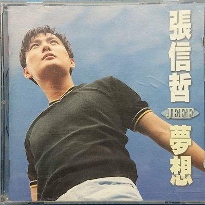 張信哲 夢想 (附國際歌迷會申請表及種子音樂資料卡)