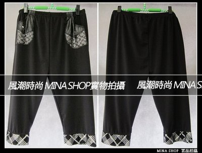 MINA SHOP~~1001~~ ~大碼~媽媽褲.舒適彈力七分褲~