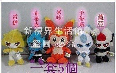 【新視界生活館】e酷正版賽爾號戰神聯盟毛絨玩具公仔可愛布娃娃生日禮物4602{XSJ314021440}