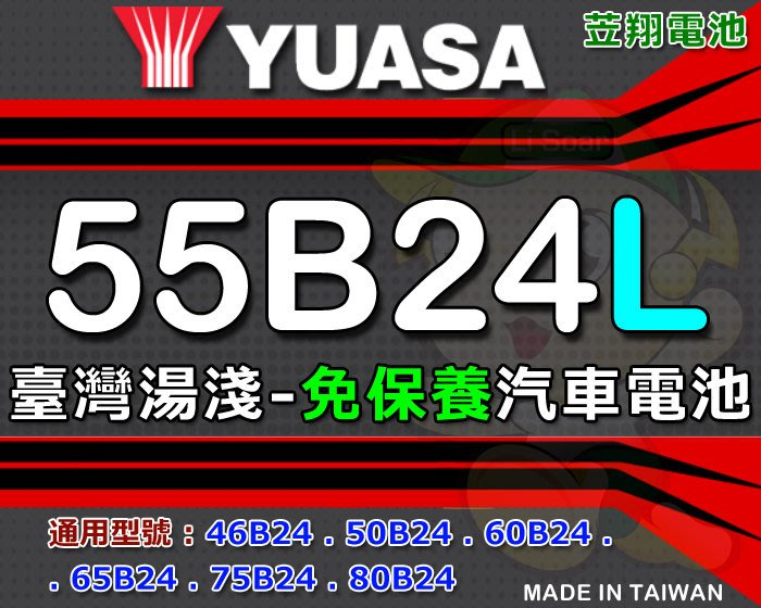 ☼ 台中苙翔電池 ►臺灣湯淺 汽車電池 ( 55B24L) 55B24LS 55B24RS 46B24L 46B24LS