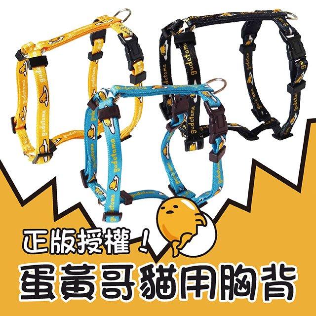 ☆寵物王子☆GU懶懶款貓用胸背 可調整軟式方扣 經典黃/天空藍/個性黑 台灣製造