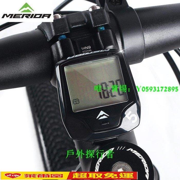 【免運】美利達臺灣無線山地公路自行車碼表防水測速里程表騎行裝備配件