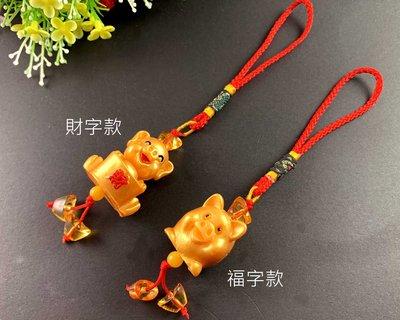 生肖豬吊飾金元寶掛飾結緣品禮品