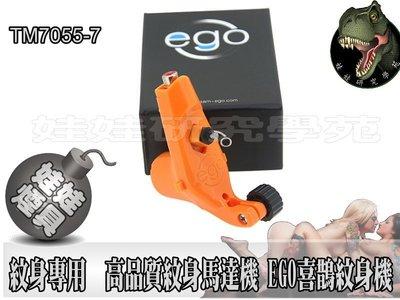 ㊣娃娃研究學苑㊣2015年最新 紋身器材 高品質紋身馬達機 EGO喜鵲紋身機(TM7055-7)