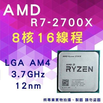 熊專業☆ AMD R7-2700X (Ryzen 7 2700X) 散裝 國際三年保 AM4 (B) 全新 透明盒裝