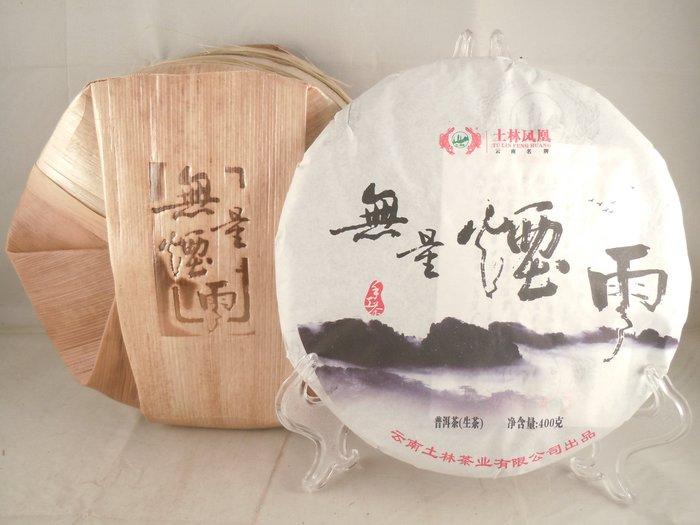 L㊣軒凌茶苑㊣-B729-土林2014年無量煙雨生態手工茶-生茶-400克-低價起標